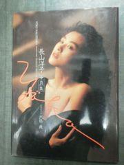 長山洋子写真集