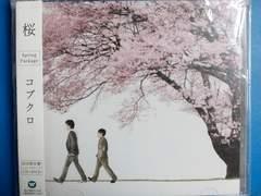 コブクロ 初回盤 桜 Spring Package 帯付