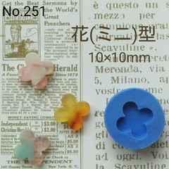 デコ型◆花(ミニ)◆ブルーミックス・レジン・粘土
