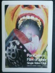 (DVD)PaniCrew/パニクルー☆Film of Joker~Single Video Clips~★