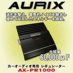 ★正規品★AURIX レギュレーター AX-PR1000 入力電圧を安定