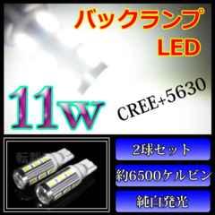 TOYOTA AQUA アクア T16 バックランプ LED 11w ホワイト