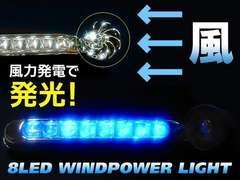 左右セット☆ 高輝度8連LED 防滴 :風力発電デイライト/青