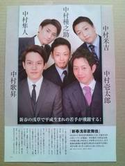 「BEST STAGE」2014/2月号 切り抜き★新春浅草歌舞伎 中村隼人