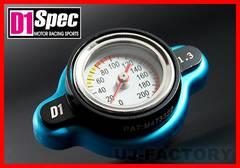 【水温計付(1.3k)ラジエーターキャップ】エスティマ MCR30・40/ ACR30・40
