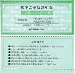 即発送☆ニッポンレンタカー名鉄 株主ご優待割引券 30%引