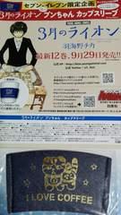 224  3月のライオン  金のブンちゃん カップスリーブ