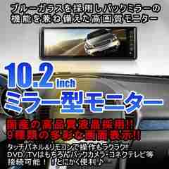 100.110系マーク�Uチェイサー/アルファード/ヴォクシ・ノア10.2インチバックミラモニタ