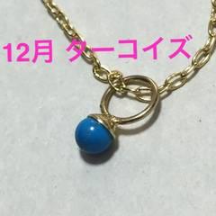 誕生石プチジュエリーネックレス☆【12月・ゴールド】