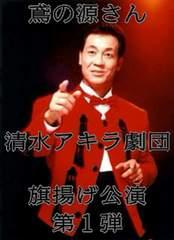 清水アキラ劇団 鳶の源さん