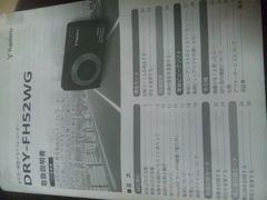ユピテル DRY-FH52WG 2、4インチフルカラー、ドラレコ、ドライブレコーダ