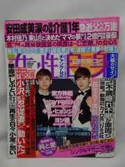 1308 週刊女性自身 2012年12月11日号 表紙 東方神起