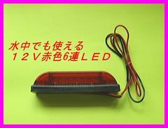 水中でも使える12V 防水 6連 LEDマーカー 赤 新品 即納