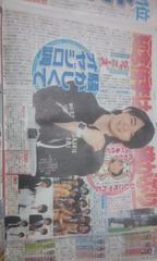 日刊スポーツ 2014.11.1 Saturdayジャニーズ 知念侑李