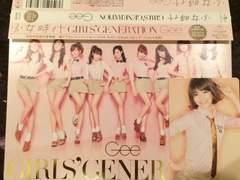 激安!激レア☆少女時代/Gee☆豪華初回盤/CD+DVD☆トレカ付スヨン