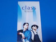 class 夏の日の1993
