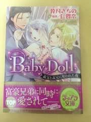 BabyDoll ������ �m��� YLCCollection�e�B�A�����Ɍ���