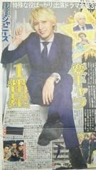 ジャニーズWEST 藤井流星◇12/3 日刊スポーツSaturdayジャニーズ