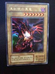 真紅眼の黒竜 P5-01 UR B