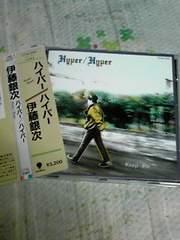 伊藤銀次アルバム ハイパーハイパー