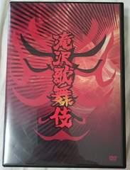 【通常盤】滝沢歌舞伎2010