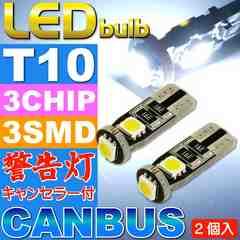 キャンセラー付3連LEDバルブT10ホワイト2個 3ChipSMD as217-2