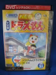 k36 レンタル版□DVD NEW TV版 ドラえもん VOL.21
