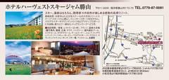 即決★ホテルハーヴェストスキージャム勝山,食事付11000円宿泊券