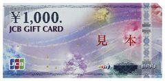 JCBギフト券 1000円券 ハガキ払いOK!