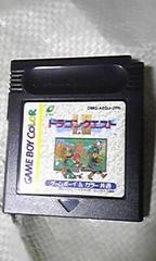 GBC・ゲームボーイカラー『ドラゴンクエスト1・2』