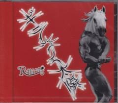 ◆R指定 【ギラつく太陽  -通常盤-】 CD 新品