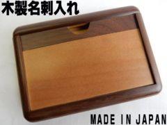 木製名刺入れ 日本製 新品 ウォ—ルナット&ナラ 送料無料