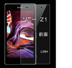 送無料SONYXperia Z1 液晶保護強化ガラスシー1枚
