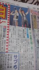 日刊スポーツ 2014.1.1 KinKi東京D公演 剛「父」北島に思い