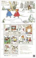 *H26.ぐりとぐら季節のおもいでシリーズ第4集/記念切手\82
