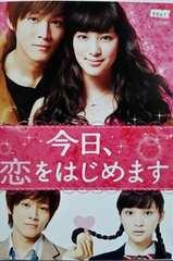 中古DVD 今日、恋をはじめます   武井咲 松坂桃李