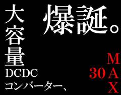 DC24V��DC12V�d���ϊ���E�f�R�f�R�R���o�[�^�[/MAX30A/�ψ���