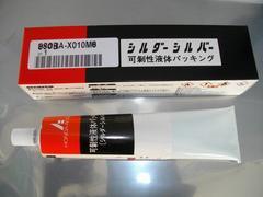 (90)CBX400ホークCBR400FCB400SF純正液体ガスケットシール剤