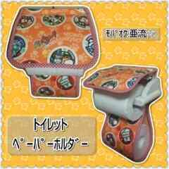 妖怪ウォッチ【トイレットペーパーホルダー(オレンジ)】ハンドメイド