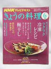 1603 NHK きょうの料理 2008年 06月号