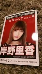 AKB48★翼はいらない【岸野里香】