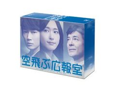 ■DVD『空飛ぶ広報室 DVD-BOX』新垣結衣 綾野剛 柴田恭兵