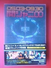 �փW���j�� 2007�N TOUR 47�s���{�������h�L�������g�ʐ^�W