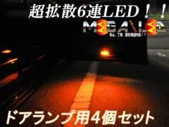 Mオク】オデッセイRB1/2/3/4系/ドアランプ拡散6連4個セット/オレンジ