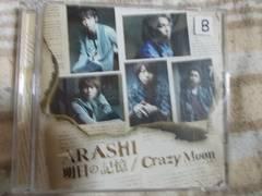 嵐 明日の記憶/CrazyMoon限定品DVD付きCD    B