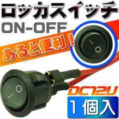 ロッカスイッチ汎用ON-OFF 2極DC12V専用 丸型黒色 as1101
