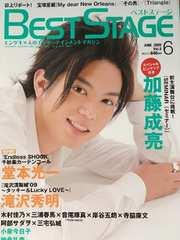 ベストステージ 2009年6月 加藤シゲアキ君表紙