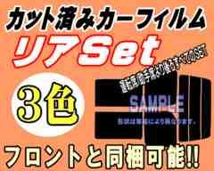 リア (b) ハイゼット S3 カット済みカーフィルム 車種別スモーク