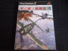 <即決>PS2/零式艦上戦闘記 弐