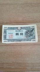 日本紙幣 ハト拾銭 100枚 No.2